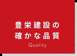 豊栄建設の確かな品質