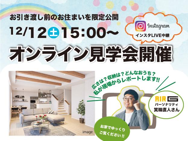 【我が家の発表会】12月12日オンラインで開催!