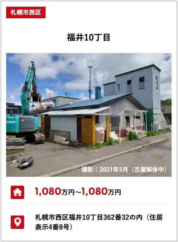 西区福井10