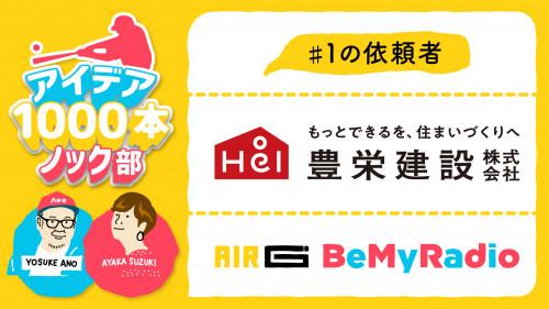 AIR-G『BeMyRadio』でリスナー参加企画開催!!