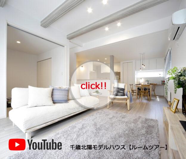 千歳北陽モデルハウス【ルームツアー】公開!