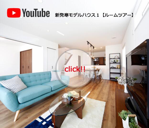 新発寒モデルハウス1【ルームツアー】公開!