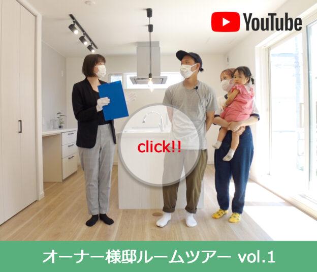 オーナー様邸【ルームツアー】初公開!