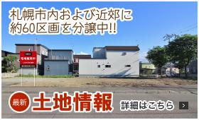 札幌市内100区画以上 宅地情報